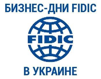 Представители «Актис Групп» посетят Бизнес-Дни FIDIC в Киеве